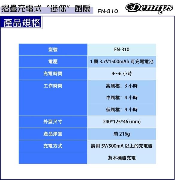 【Dennys】USB充電式4吋小風扇(手持 / 站立兩用設計 )FN-310