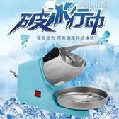 碎冰機商用奶茶店刨冰機家用小型電動壓冰打冰機雙刀制冰沙機YYJ 青山小鋪