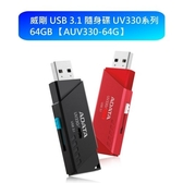 威剛 隨身碟 【AUV330-64G】 UV330 側推 伸縮式 無蓋設計 USB 3.1 64GB 新風尚潮流