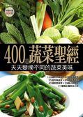 (二手書)400 道蔬菜聖經
