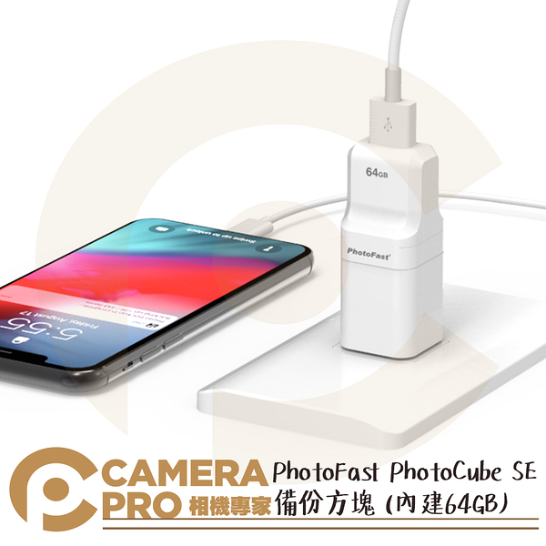◎相機專家◎ PhotoFast PhotoCube SE 備份方塊 (內建64GB) iphone專用 備份 公司貨 64G-5059