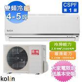 Kolin歌林4-5坪變頻冷暖KDV-28209/KSA-282DV09(CSPF機種)含基本安裝+舊機回收