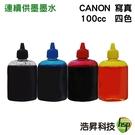 【填充墨水/寫真墨水/四色一組】CANON 100CC  適用所有CANON連續供墨系統印表機機型