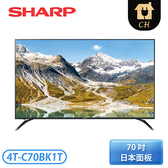 [SHARP 夏普]70吋 日本原裝Android TV 顯示器 4T-C70BK1T