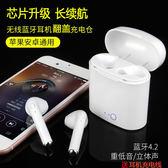 i7藍芽耳機 帶充電倉 雙耳藍芽耳機無線立體聲帶充電倉迷妳藍芽耳機交換禮物父親節禮物