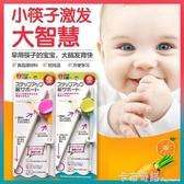 日本兒童學習筷子寶寶智慧筷嬰兒易夾練習筷日本早教訓練筷卡 布奇諾