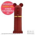 【配件王】日本代購 DOSHISHA D...