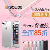 SOLiDE iPhone 防摔殼85折