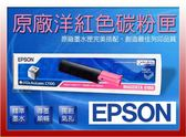 【尋寶趣】EPSON 原廠 ACU-C1100 紅色 AcuLaser C1100/CX11F EP-S050188