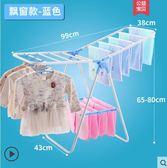 翼型晾衣架落地折疊涼衣服陽台室內簡易家用曬衣架嬰兒尿布挂衣架