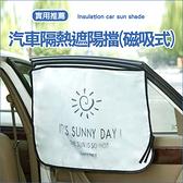 汽車隔熱遮陽擋(磁吸式)  防透視 窗簾 防曬 降溫 紫外線 側窗 護眼【J029】米菈生活館