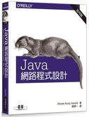 (二手書)Java 網路程式設計(第四版)