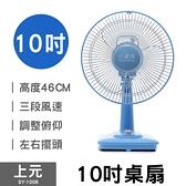 【上元】10吋桌扇 SY-1008 台灣製造
