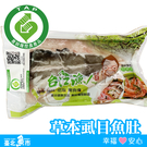 |台北魚市|產銷履歷 草本虱目魚肚4兩(150g)