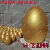 【春季上新】定制 金蛋批發 抽獎道具 金蛋彩蛋 活動砸大金蛋15cm 20cm 廠家直銷