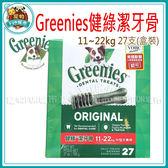 寵物FUN城市│美國Greenies健綠【11~22kg 27oz(27支入盒裝)】大型犬用 原味潔牙骨 狗零食