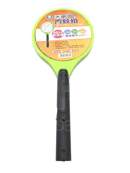 【好市吉居家生活】 梅花 CHL312-1 大網面充電式電蚊拍 殺蚊 除蟲 捕蚊拍