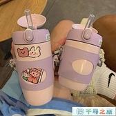 不銹鋼帶杯套保溫杯女學生吸管水杯兒童便攜小巧可愛杯子【千尋之旅】