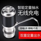 純凈水桶大桶裝礦泉水電動壓抽水器自動上水器飲水機無線充電家用   遇見生活