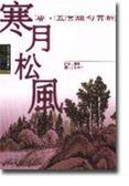 (二手書)中國古典詩詞賞析11 寒月松風-唐五言絕句賞析