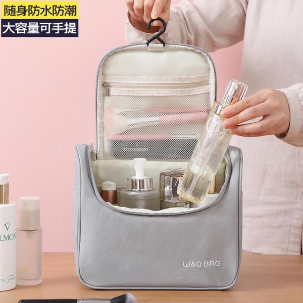 化妝包便攜女旅行大容量隨身防水洗漱包品收納包盒袋【匯美優品】
