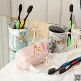 大理石紋路刷牙杯歐簡約實用衛生間臺面陶瓷漱口杯創意禮品杯牙杯 都市時尚