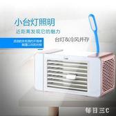 空調迷你冷風扇自動電風扇小型制冷usb床上靜音無葉電扇 zm2899【每日三C】TW
