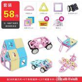 磁力片積木兒童玩具1-2-3-6-7-8-10周歲男孩女孩磁鐵拼裝益智 娜娜小屋