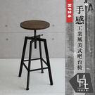 【多瓦娜】手感工業風美式吧台椅 HF24 兩色 吧台椅 高腳椅 休閒椅 工作椅