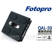 FOTOPRO 富圖寶 QAL-50 快拆板 (3期0利率 免運 湧蓮公司貨) 底板