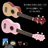 尤克里里 21寸23寸初學者成人女學生兒童ukulele烏克麗麗小吉他 中秋節特惠下殺 igo