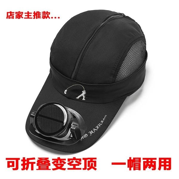 太陽能頭戴式風扇夾帽子小風扇太陽能風扇雙扇頭帽夏季戶外創意 小山好物