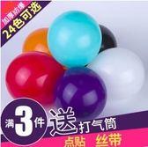10寸加厚彩色氣球100個裝生日裝飾結婚婚房布置用品兒童多款