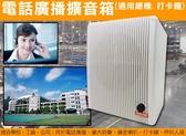 監視器 總機專用擴音箱 來電鈴聲放大 喇叭 卡鐘響鈴增大 魔音箱 喇叭 總機系統 台灣安防