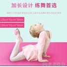 瑜伽墊兒童專用舞蹈基本功地墊跳舞墊小女孩練舞小墊子女童練功墊瑜伽墊 【618特惠】