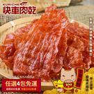 快車肉紙 蒜味豬肉紙(有嚼勁)...
