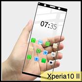 【萌萌噠】索尼 SONY Xperia10 II (6吋) 全屏滿版鋼化玻璃膜 螢幕玻璃膜 超薄透明防爆 貼膜 鋼化膜