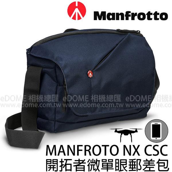 MANFROTTO 曼富圖 NX CSC 藍 深藍色 開拓者微單眼郵差包 (0利率 免運 公司貨) 相機包 空拍機包 MB NX-M-BU