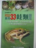 【書寶二手書T1/動植物_IZ4】臺灣33種蛙類圖鑑 = Taiwan frogs_陳王時著.攝影