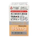 人生製藥渡邊B6膜衣錠80錠/瓶 渡邊維...