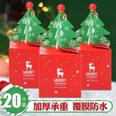 平安果包裝盒子聖誕節禮物袋小禮品平安夜蘋果禮盒創意包裝紙WD 至簡元素