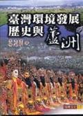 (二手書)臺灣環境發展歷史與蘆洲