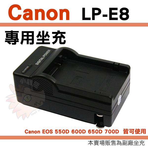 【小咖龍】 Canon LP-E8 副廠坐充 充電器 LPE8 EOS 550D 600D 650D 700D Kiss X4 X5 保固90天