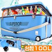台灣製造100L冰桶100公升冰桶行動冰箱攜帶式冰桶釣魚冰桶保冰桶冰筒保冷桶保冰箱保冷箱推薦