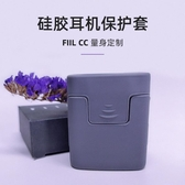 FIIL CC耳機保護套 硅膠保護套 保護殼膜 台北日光