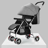 【新年鉅惠】 嬰兒推車可坐可躺超輕便攜式折疊傘車冬夏兩用寶寶兒童小孩手推車