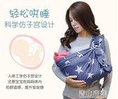 嬰兒背帶袋前抱式抱寶寶初生新生兒多功能四季通用嬰兒背巾0-3歲 青山市集