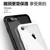 24H出貨 鏡面玻璃 iPhone 8 7 手機殼 軟邊框+鋼化玻璃背板 360度全包 保護殼 防摔 保護套