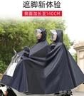 摩托電動電瓶車雨衣遮臉全身防水單人雙人加大加厚男女防暴雨雨披 【全館免運】