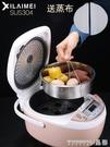 蒸盤 304不銹鋼電飯鍋蒸格電飯煲蒸籠配件 通用蒸屜蒸盤家用隔水蒸架 晶彩 99免運